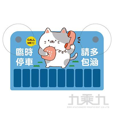 小森活夜光停車號碼牌(貓咪)-萌ZOO系列 CZ-256A