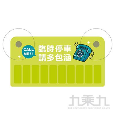 小森活夜光停車號碼牌(電話)-萌ZOO系列 CZ-256C