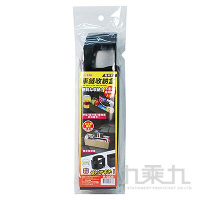 車縫收納盒(附杯架) M-6839