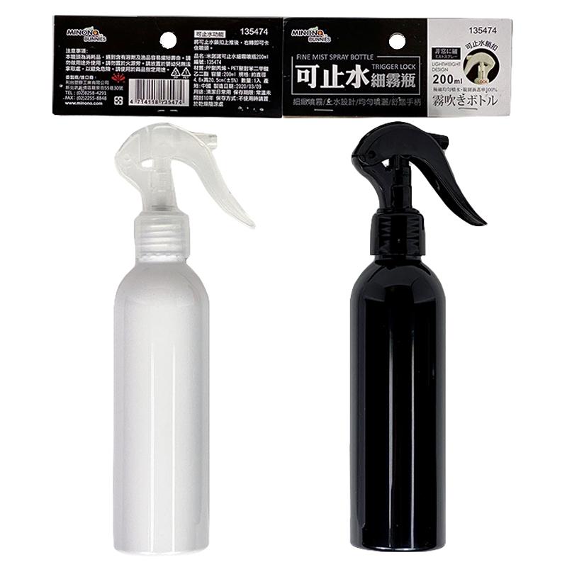 米諾諾可止水細霧噴瓶200ml 135474(款式隨機出貨,不挑色)