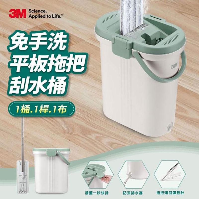 3M 百利免手洗平板拖把刮水桶組 HFB001