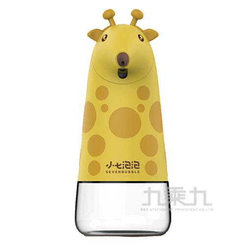 小七泡泡自動感應泡沫洗手機-長頸鹿