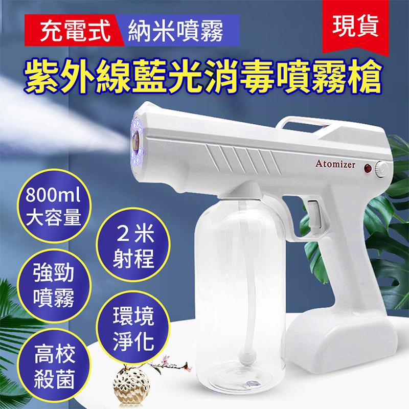 紫外線霧化消毒器 CY102