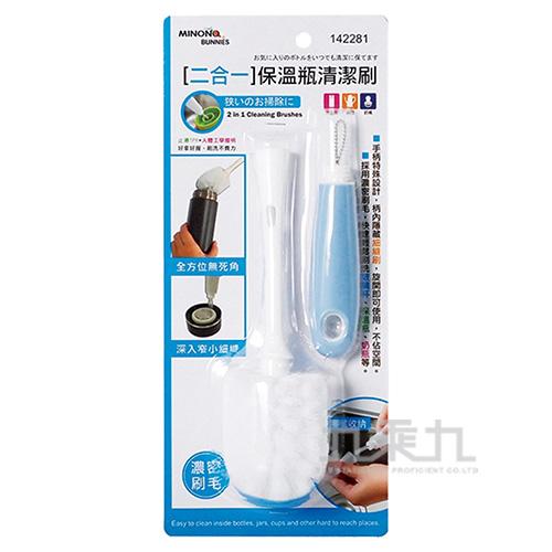 米諾諾二合一保溫瓶清潔刷 142281