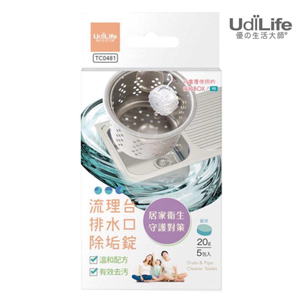 流理台排水口除垢錠20g-5入 TC0481