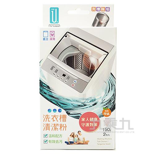 洗衣槽清潔粉+柑橘-150g/2入 TC0488