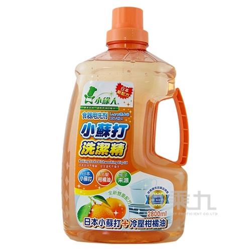 小綠人小蘇打洗潔精2800ml柑橘