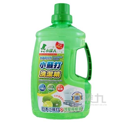 小綠人小蘇打洗潔精2800ml檸檬
