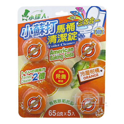 小綠人馬桶清潔錠-柑橘65g*5入