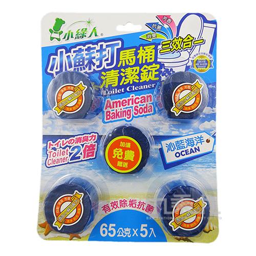 小綠人馬桶清潔錠-海洋65g*5入