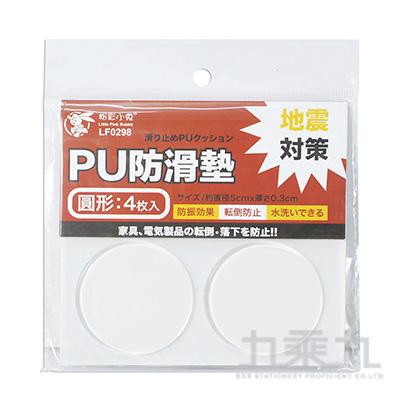 圓形PU防滑墊4入(5*5*0.3) LF0298