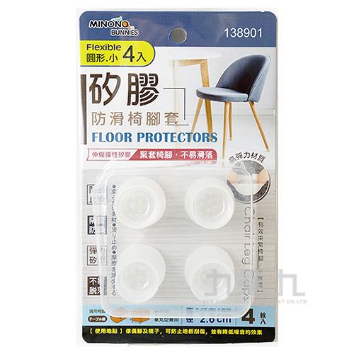 米諾諾防滑矽膠腳椅套4入(小) 138901