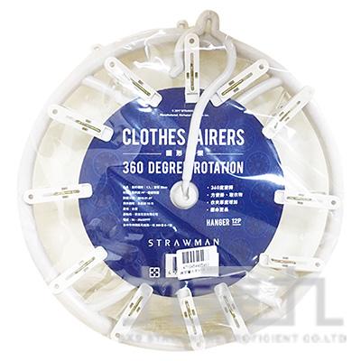 圓型曬衣架12夾 05P213