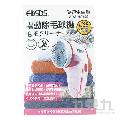 EDSDS USB供電電動除毛球機