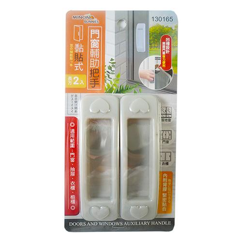 米諾諾黏貼式門窗輔助把手長方2入 130165