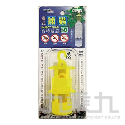 掛式補蟲寶特瓶蓋 135214