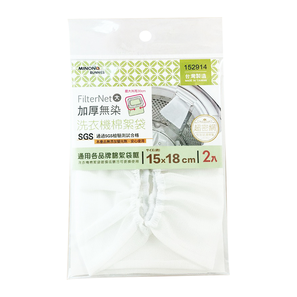 米諾諾加厚無染洗衣機棉絮袋-大2入 152914