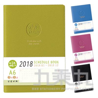 2018 USEME 50K年度事務手冊 SDM-195