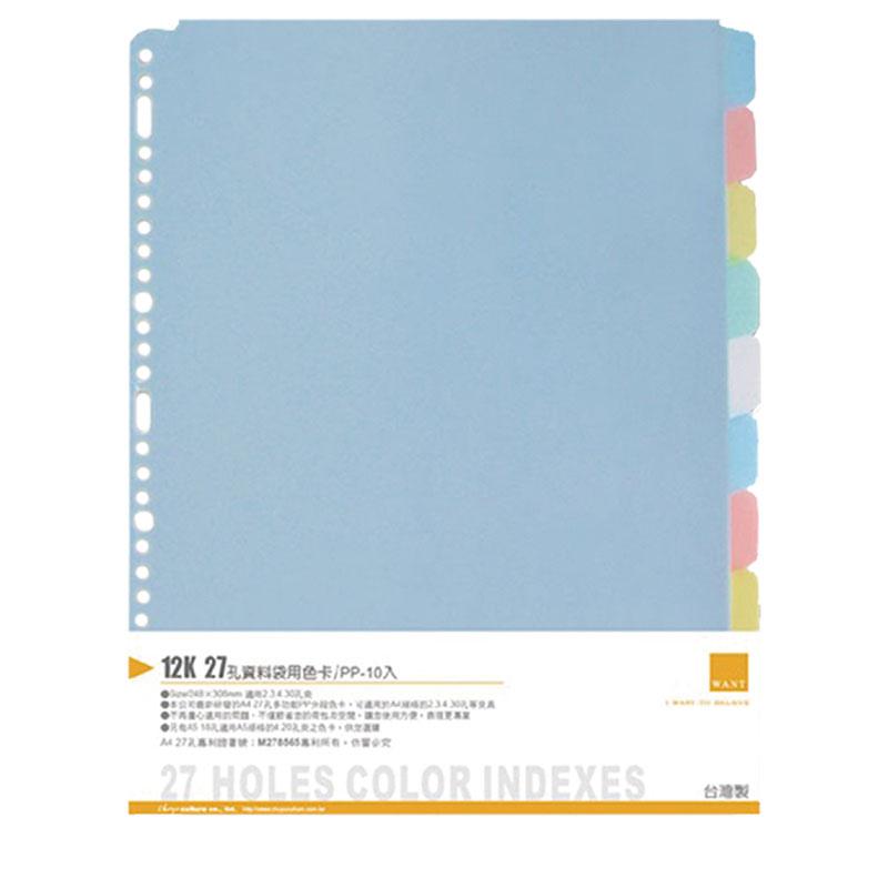 WANT 12K27孔資料袋用分段色卡/PP-10段 WA-12005