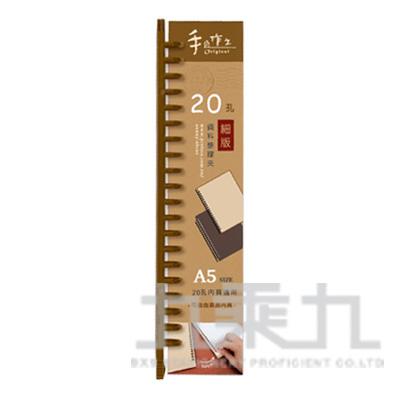 手作之 DIY20孔細版整理夾