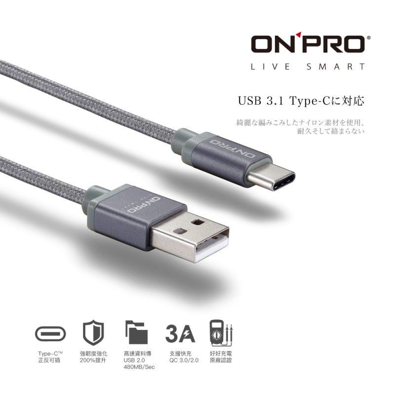 ONPRO UC-TCM12M TYPE-C傳輸充電線1M