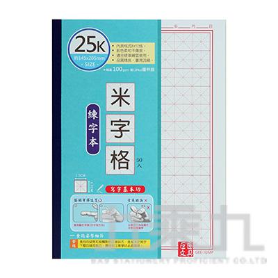 25K硬筆練習簿(2) 1617