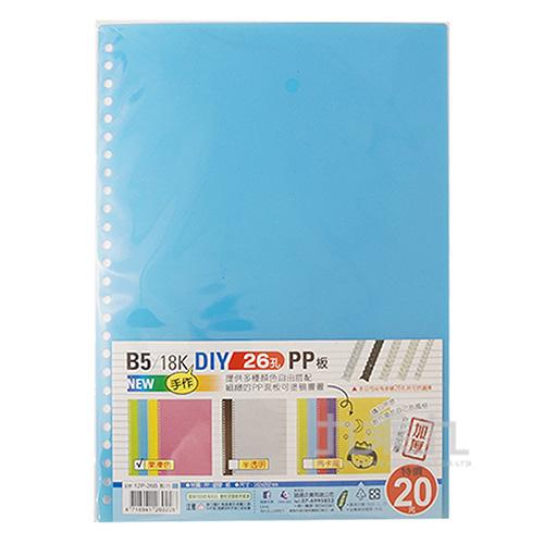 B5/18K果凍26孔PP板2片 藍