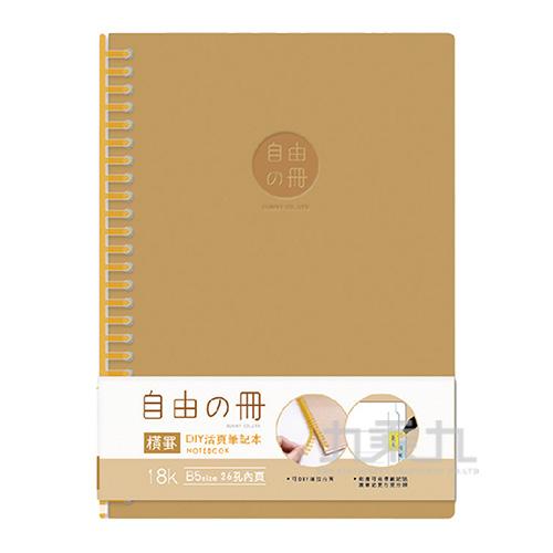 自由18K DIY橫罫活頁筆記本 SN-18472