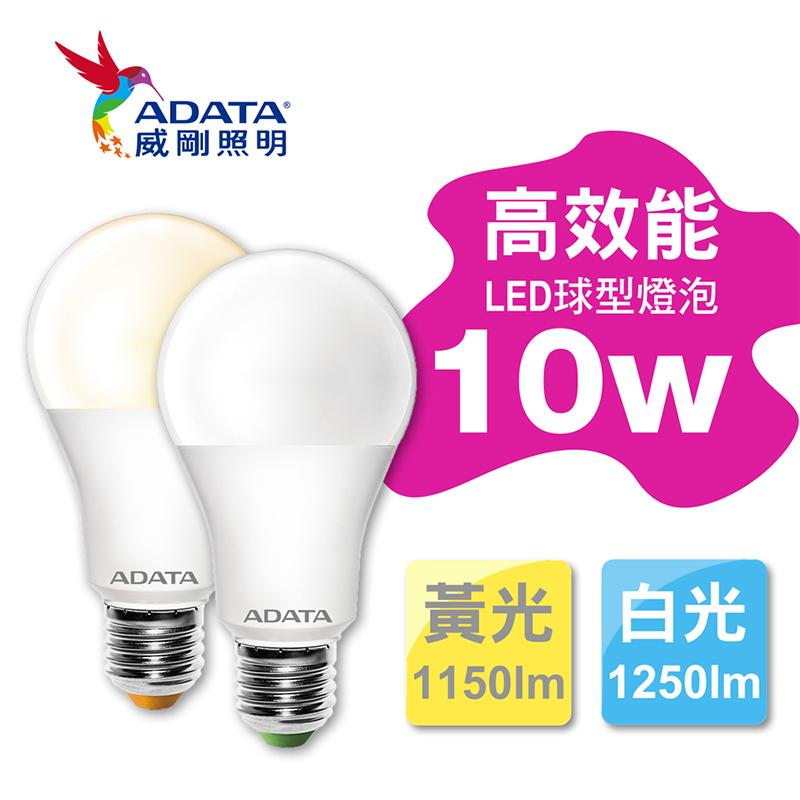 威剛10W高節能LED燈泡