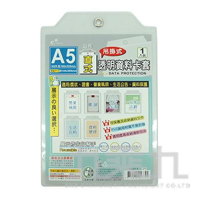 A5吊掛式資料卡套(直式/橫式) 0397-1
