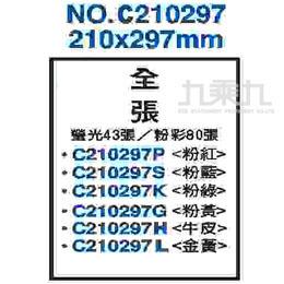 標籤雷射210*297mm 空白