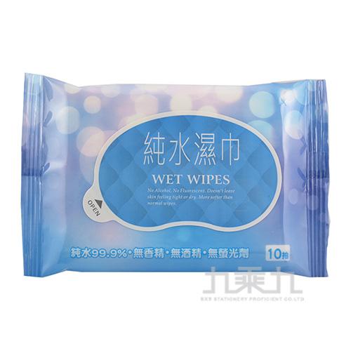 奈森克林純水濕巾(10抽)
