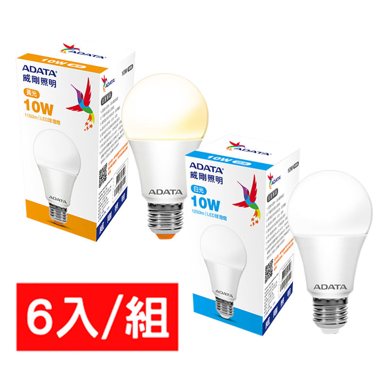 威剛10W高節能LED燈泡 (6入)