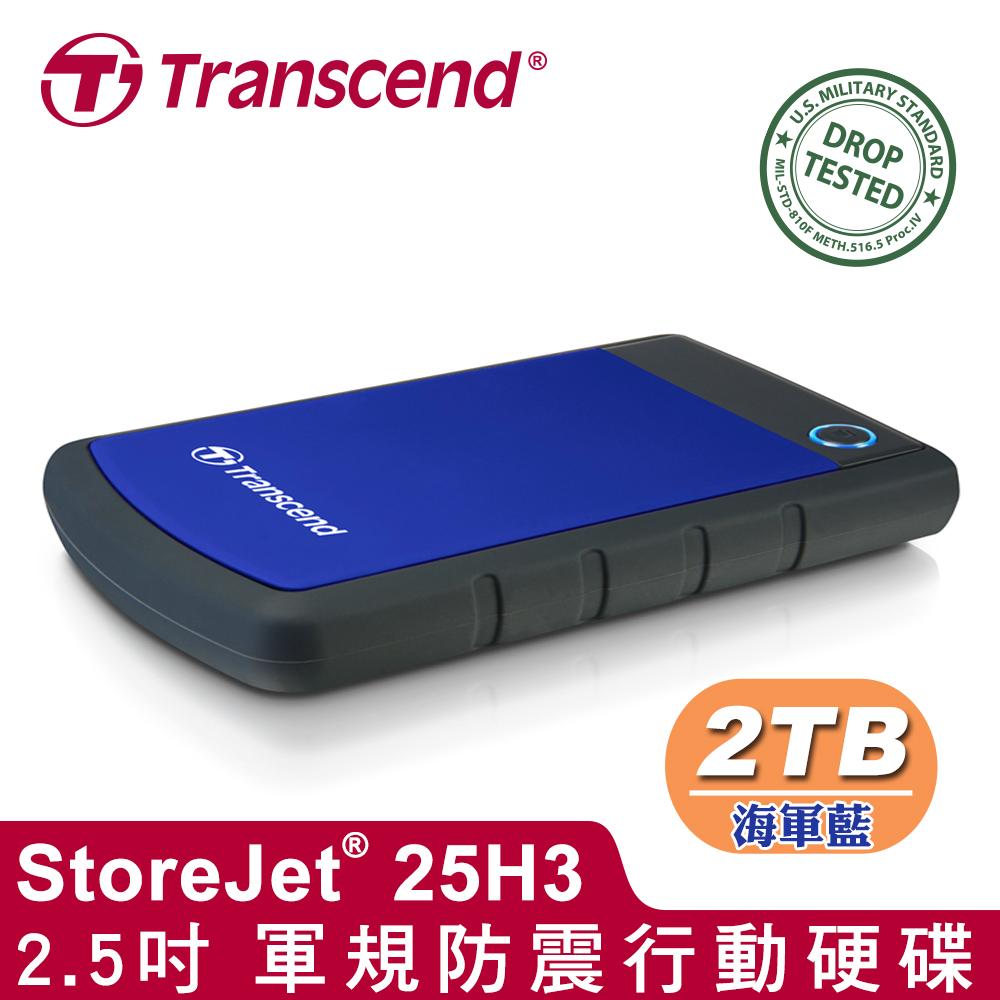 創見 H3B 2TB USB3.1 行動硬碟(藍)