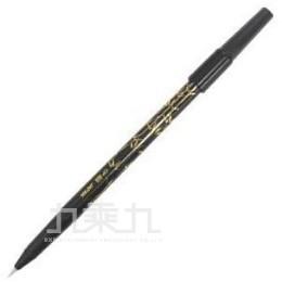 白金墨筆 CP-90