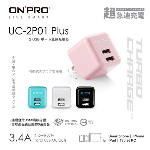 ONPRO UC-2P01 Plus 3.4A雙USB充電器-漾彩色系