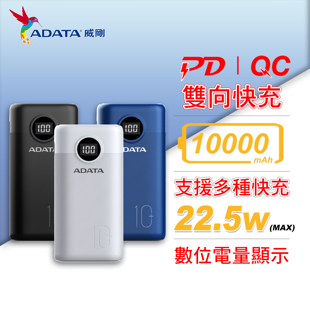 威剛P10000QCDK/QC3.0+PD快充行動電源10000mAh