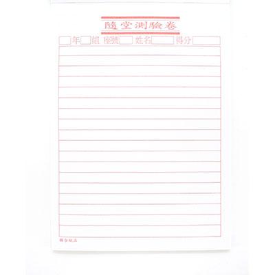 國中隨堂測驗紙
