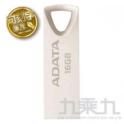 威剛 UV210 USB2.0 16G 鋅合金(可刻字)