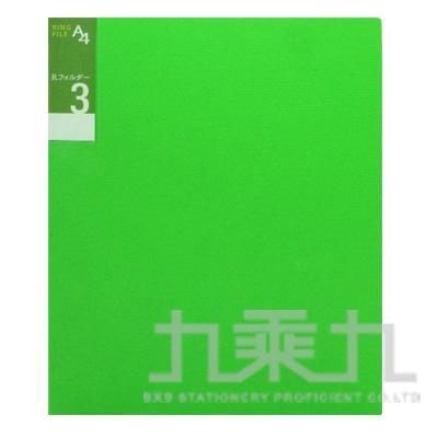 誌揚 PP A4橫紋3/4吋O型3孔夾 3-9