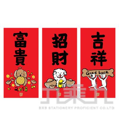 2018狗年春聯 狗來富-門心(富貴/招財/吉祥)