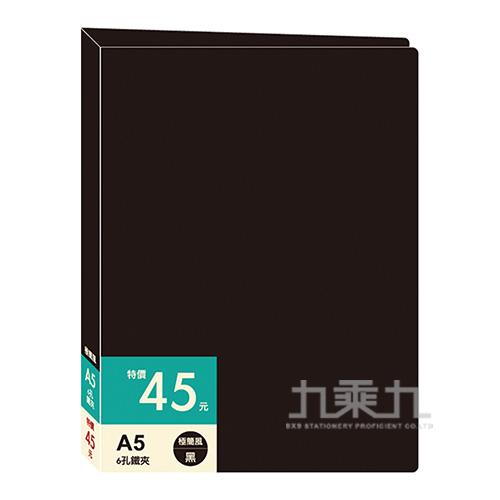 極簡風PP A5-6孔鐵夾-黑/白