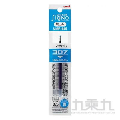 UNI 三菱 鋼珠筆替芯(0.5) UMR-85E (152/307用)