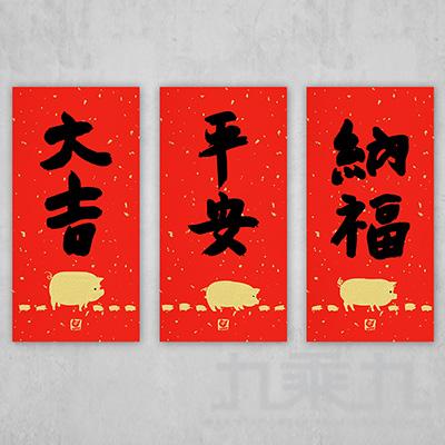2019豬年春聯 金豬報喜(門心)