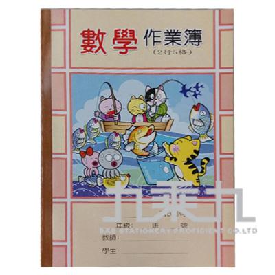 國小作業簿-中數