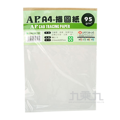 AP A4描圖本(50張/入)