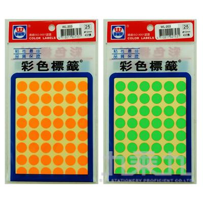 華麗螢光圓型標籤12mm WL-203