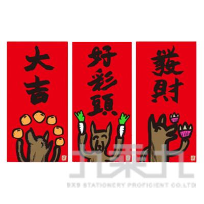 2018狗年春聯 食來運轉-門心(好彩頭/大吉/發財)