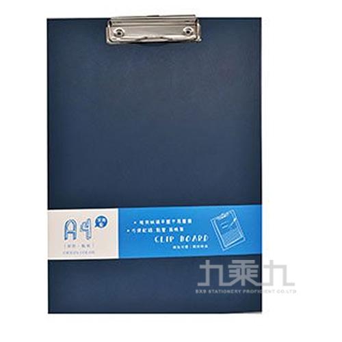 原色A4板夾(深海藍)LW-A1358C