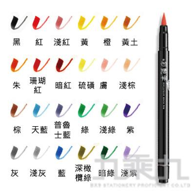 雄獅 35彩豔筆 (單支)
